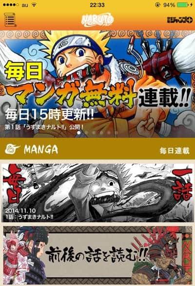 NARUTO ナルト 無料マンガ連載&無料アニメ放送公式アプリ