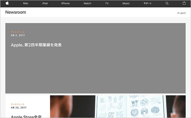 様々なトピックスを取り上げるNewsroom 日本語版が公開