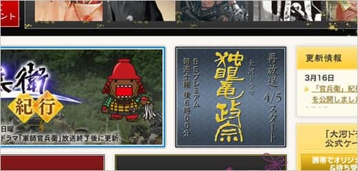 NHK大河ドラマサイト