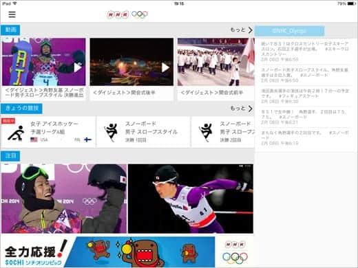 NHK ソチオリンピック全力応援!ホーム画面