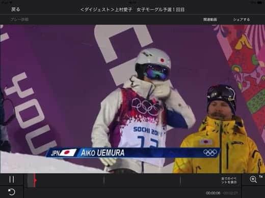 NHK ソチオリンピック全力応援!動画見放題