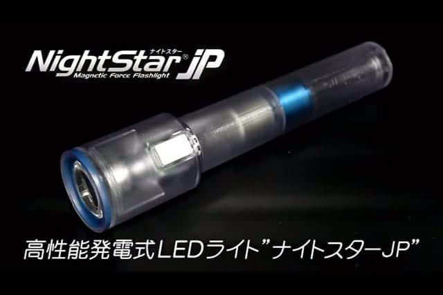 高性能発電式LEDライト ナイトスターJP