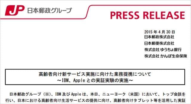 高齢者にiPad提供へ 日本郵政グループ・IBM・Appleが提携