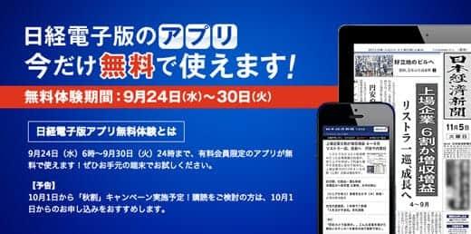 日経電子版アプリ 無料体験