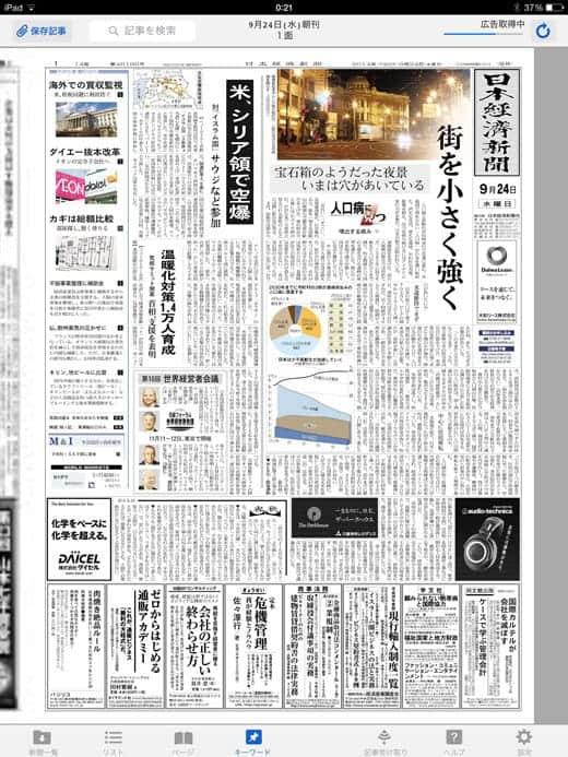 日経電子版 紙面ビューアーアプリ