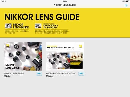 ニコンのレンズ全ラインナップを網羅したiPadアプリがリリース。レンズ選びの基礎知識も!
