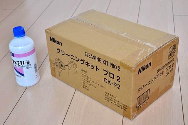 Nikon クリーニングキット プロ2の箱と無水エタノール