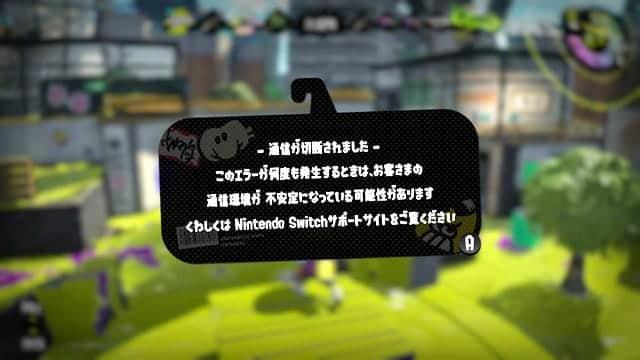 Nintendo Switch 回線が途切れました