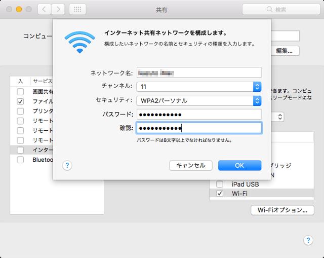 インターネット共有ネットワークを構成します。