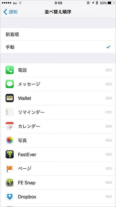 通知センターをアプリ毎に表示