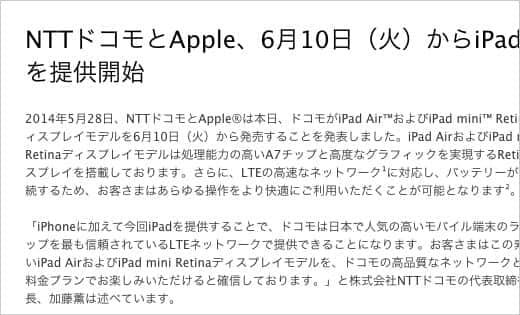 NTTドコモからiPadが発売開始