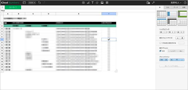 ダブルクリックしてファイルを開いて編集可能