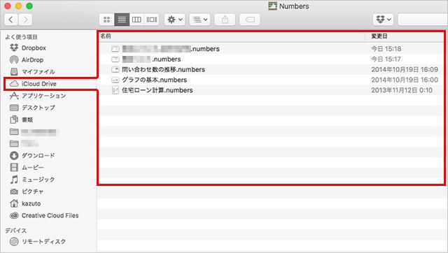 iCloud Driveで管理可能