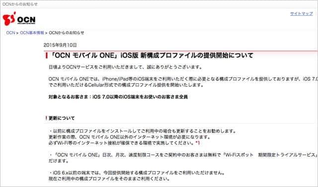 「OCN モバイル ONE」iOS版 新構成プロファイルの提供開始について