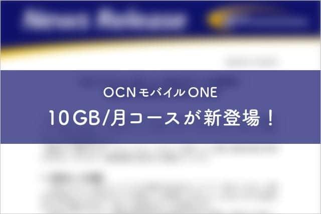 OCNモバイルONE 10GBコースが新登場