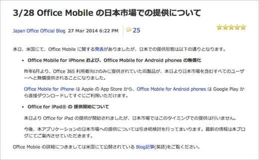 Office Mobile 提供開始