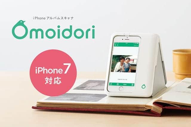 アルバムに貼られた写真をスキャンする『Omoidori』がiPhone 7に対応!有償アップグレードあり