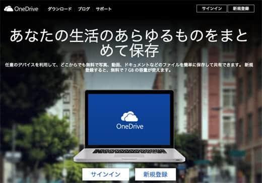 OneDrive Microsoft MacAppリリース