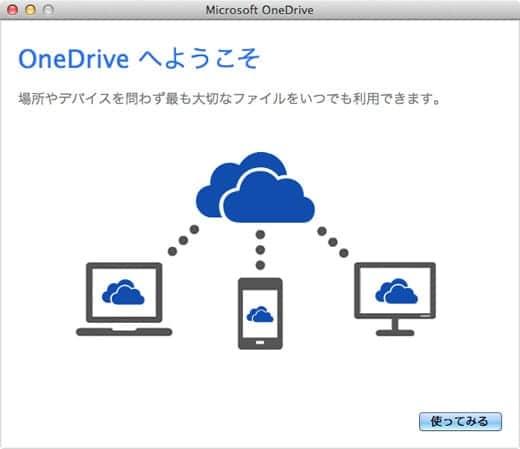 OneDrive Macにインストール