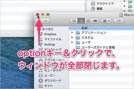 optionキー&クリック