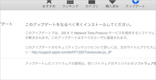 OS X NTP セキュリティアップデート