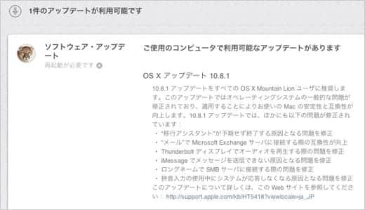 OS X Mountain Lion 10.8.1がリリース