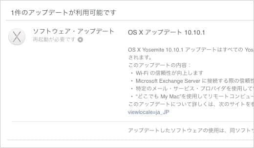 OS X アップデート 10.10.1