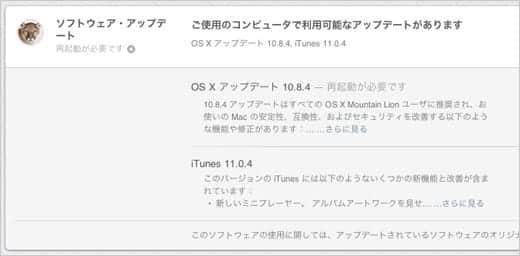 OS X 10.8.4 と iTunes 11.0.4 アップデートがリリース