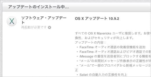 OS X アップデート 10.9.2