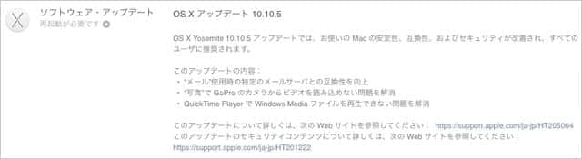 OS X 10.10.5 ソフトウェアアップデート