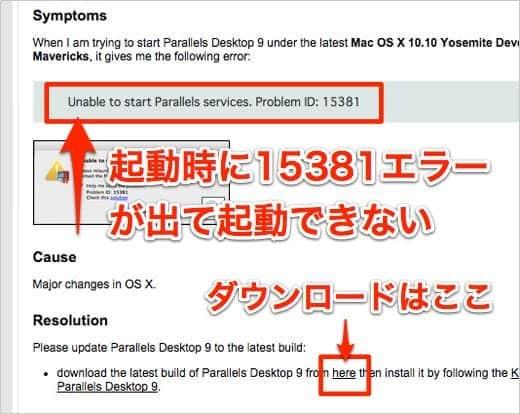 Parallels Desktop 問題ID:15381 対処方法