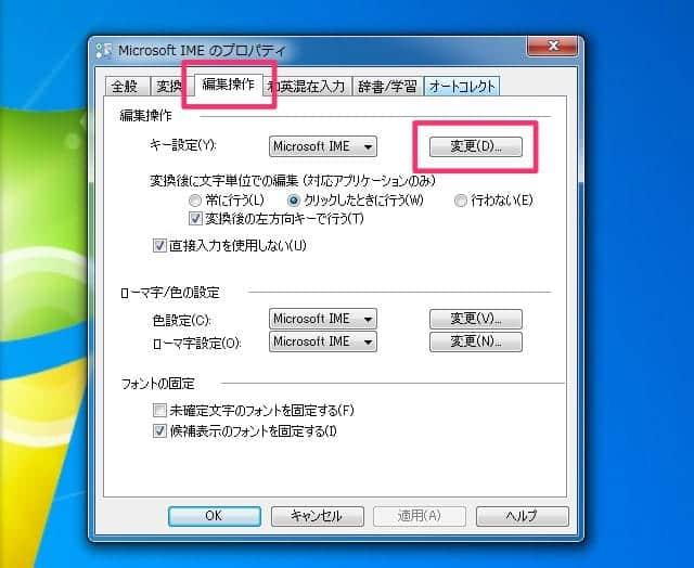 Microsoft IME のプロパティ 編集操作