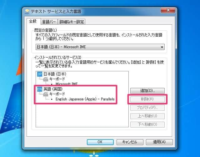 テキストサービスと入力言語
