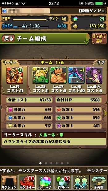 パズドラ画面 ランク46