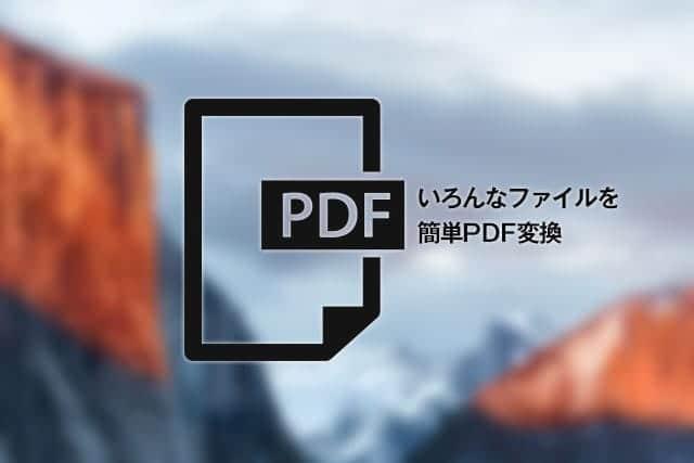 MacでいろんなファイルをPDFに変換する方法 ワード・エクセル・ホームページなどなんでも簡単変換