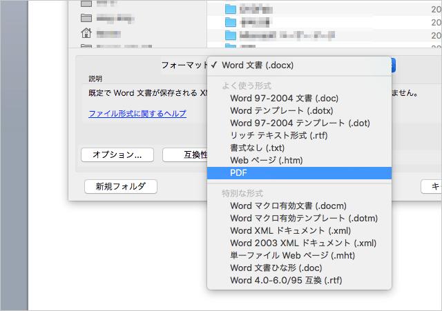 WordのフォーマットをPDFに変更する