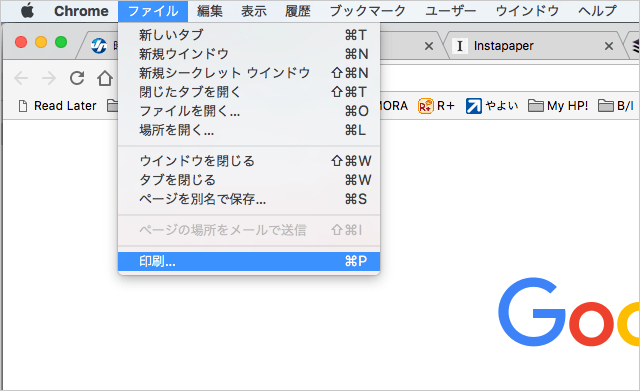 Googel Chrome 印刷