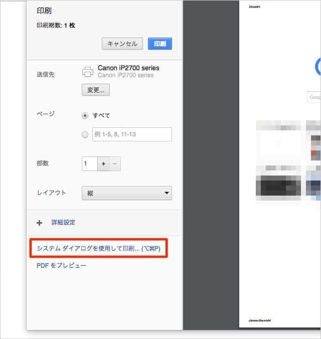 Chrome システムダイアログを使用して印刷