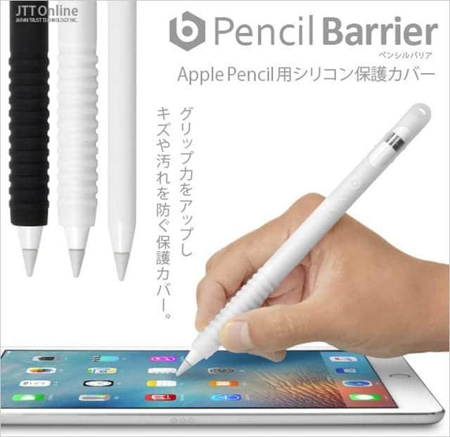 シリコン製Apple Pencilカバー(Pencil Barrier)の特徴