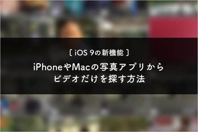 iPhoneやMacの写真アプリからビデオだけを探す方法