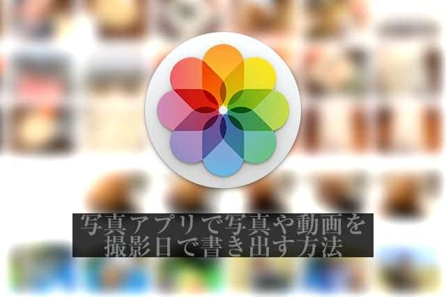 Macの写真アプリで写真と動画ファイルを撮影日で書き出す方法