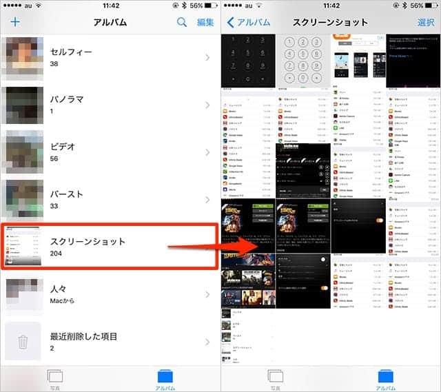 iPhoneの写真アプリでスクリーンショットを見つける方法