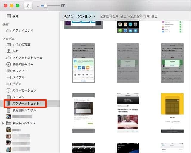 Macの写真アプリ アルバムのスクリーンショット