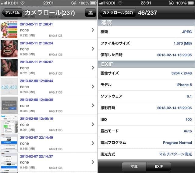 「PhotosEXIF」アプリの画面
