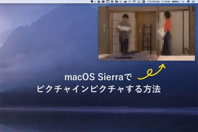 macOS Sierra でピクチャインピクチャする方法