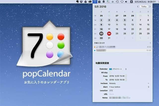 お気に入りのカレンダーアプリ popCalendar