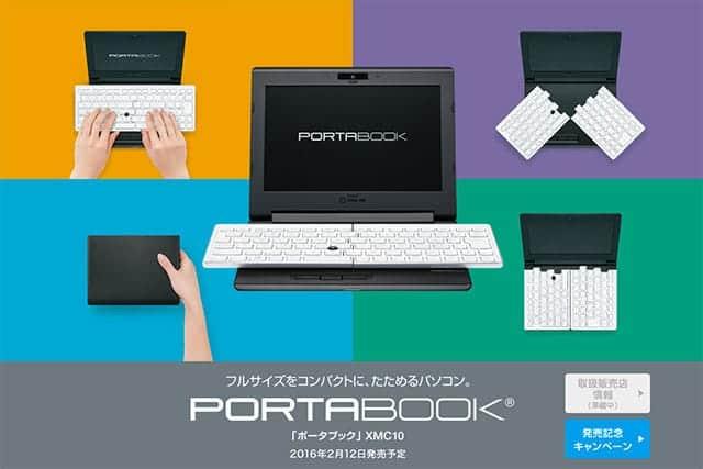 ポータブック発表!出張専用PC!ビジネスの未来は変えられないけど明日の出張は変えられる!