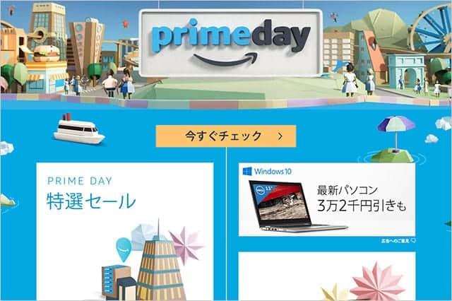 Amazonプライムデイ2016 Amazonデバイスの目玉商品価格