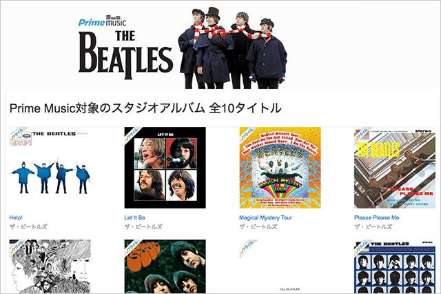Amazonプライムミュージックでビートルズ聴き放題はじまる。