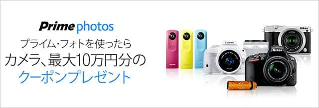 プライムフォトを使ったらカメラ、最大10万円分のクーポンプレゼント
